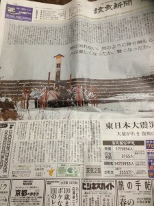 March 12, 2012 Yomiyuri Shinbun